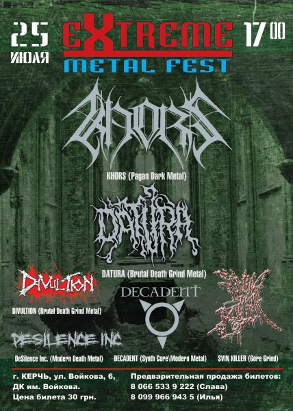 07/25/2009: Extreme Metal fest