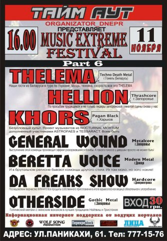 11/11/2007: Music Extreme Festival
