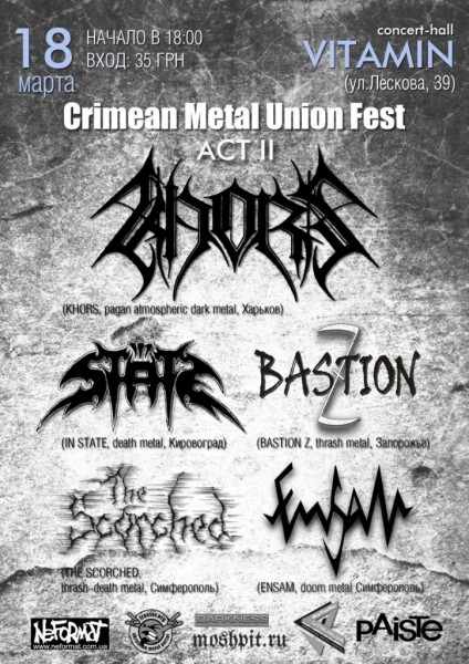 2011.03.18: Crimean Metal Union Fest. Act II