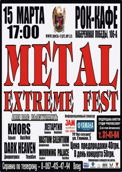 2009.03.15: Metal Extreme Festival